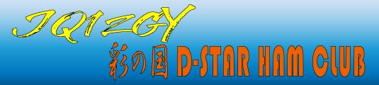 彩の国D-STAR HAM CLUB